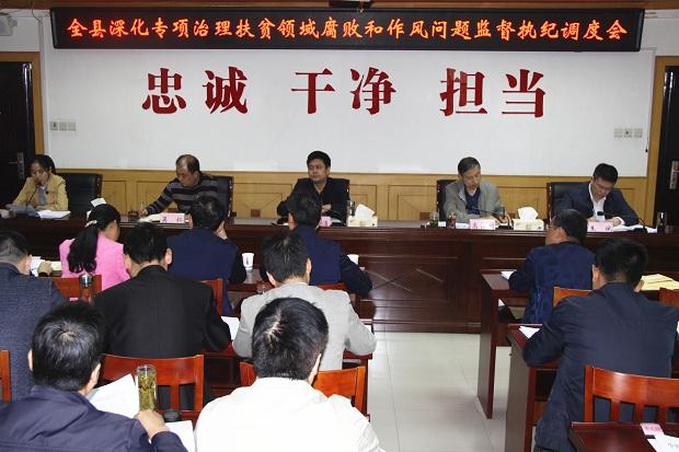 县纪委监委召开全县深化专项治理扶贫领域腐败和作风问题监督执纪调度会